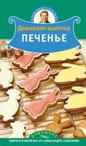 Электронная книга «Домашняя выпечка. Печенье»