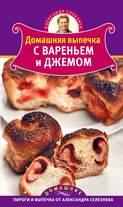 Электронная книга «Домашняя выпечка с вареньем и джемом»