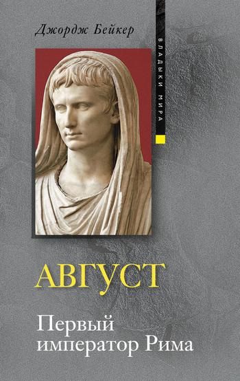 Джордж Бейкер Август. Первый император Рима латинский язык и культура древнего рима для старшеклассников