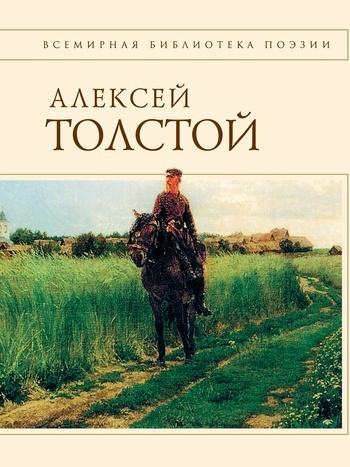 Алексей Толстой Стихотворения и поэмы алексей константинович толстой