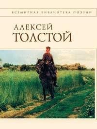 Алексей Толстой - Стихотворения и поэмы