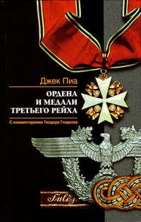 Пиа, Джек  - Ордена и медали Третьего рейха