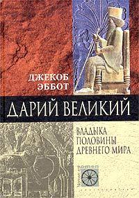 Эббот, Джекоб  - Дарий Великий. Владыка половины Древнего мира