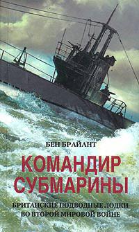 Бен Брайант Командир субмарины. Британские подводные лодки во Второй мировой войне бен голдакр вся правда о лекарствах мировой заговор фармкомпаний