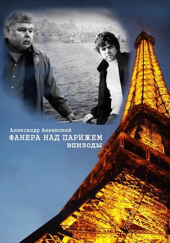 Александр Анненский Фанера над Парижем. Эпизоды