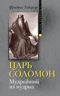 Тибергер, Фридрих  - Царь Соломон. Мудрейший из мудрых