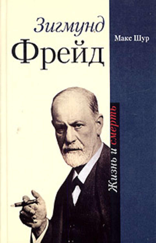 Зигмунд фрейд лучшие книги скачать