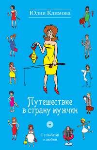 Климова, Юлия  - Путешествие в страну мужчин