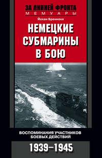 Бреннеке, Йохан  - Немецкие субмарины в бою. Воспоминания участников боевых действий. 1939-1945