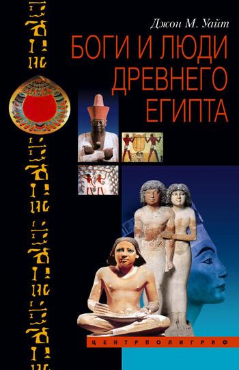 Джон Мэнчип Уайт Боги и люди Древнего Египта