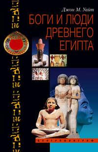 Уайт, Джон Мэнчип  - Боги и люди Древнего Египта
