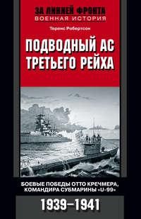 Робертсон, Теренс  - Подводный ас Третьего рейха. Боевые победы Отто Кречмера, командира субмарины «U-99». 1939-1941