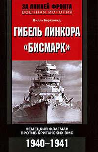 Бертхольд, Вилль  - Гибель линкора «Бисмарк». Немецкий флагман против британских ВМС. 1940-1941