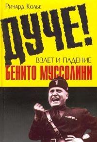 Дуче! Взлет и падение Бенито Муссолини развивается быстро и настойчиво