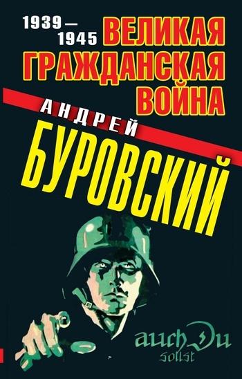 Андрей Буровский - Великая Гражданская война. 1939–1945
