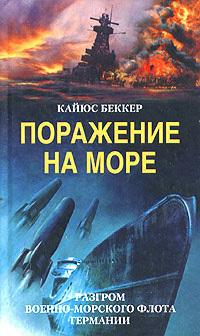 Кайюс Беккер Поражение на море. Разгром военно-морского флота Германии воспоминания кавказского офицера