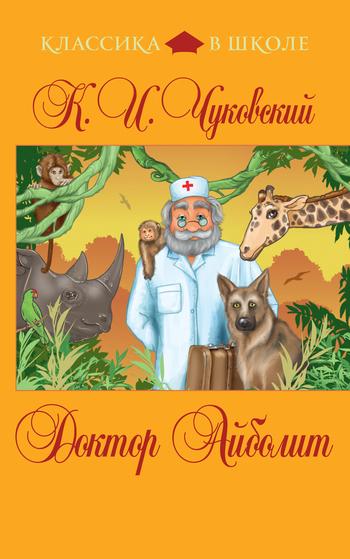 Корней Чуковский Доктор Айболит (сборник) планирование по физкультуре в начальной школе лях
