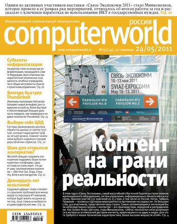 Журнал Computerworld Россия №13/2011