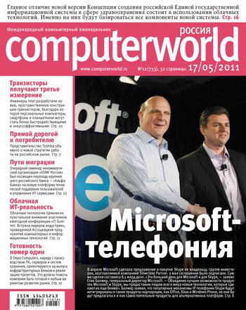 Обложка книги Журнал Computerworld Россия №12/2011, автор системы, Открытые