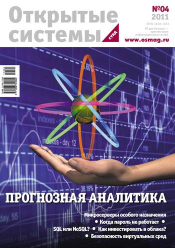 Открытые системы. СУБД №04/2011 ( Открытые системы  )