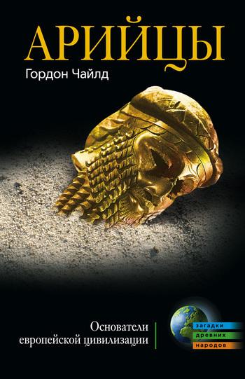 Гордон Чайлд - Арийцы. Основатели европейской цивилизации