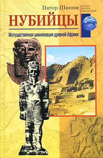 Обложка книги Нубийцы. Могущественная цивилизация древней Африки, автор Шинни, Питер