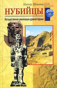Шинни, Питер  - Нубийцы. Могущественная цивилизация древней Африки