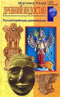 Мортимер Уилер - Древний Индостан. Раннеиндийская цивилизация