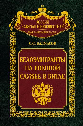 Сергей Балмасов бесплатно