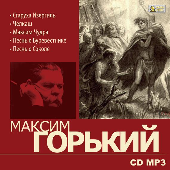 Максим Горький Избранное