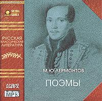 Михаил Лермонтов Поэмы жизнь и смерть лермонтова