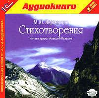 Лермонтов, Михаил Юрьевич  - Стихотворения