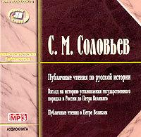 Сергей Соловьев Публичные чтения по русской истории