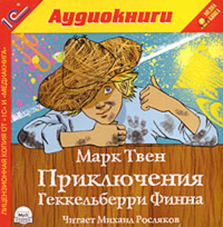 Приключения тома сойера слушать онлайн бесплатно на русском