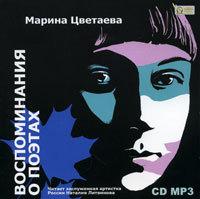 Марина Цветаева Воспоминания о поэтах