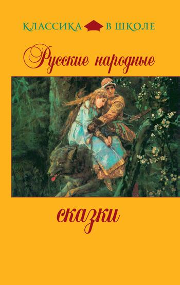 Отсутствует Русские народные сказки отсутствует старинные русские водевили