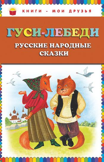 Скачать Гуси-лебеди. Русские народные сказки бесплатно Автор не указан