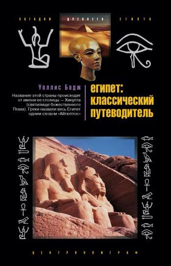 Уоллис Бадж Египет: классический путеводитель