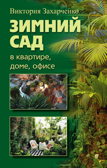 обложка книги Зимний сад в квартире, доме, офисе Виктории Рубеновны Захарченко