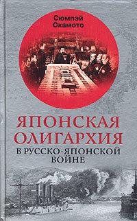 Сюмпэй Окамото Японская олигархия в Русско-японской войне спиннинг aqua red fish 2 10m 05 20g