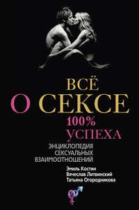 Костин, Э. Д.  - Всё о сексе. 100% успеха: энциклопедия сексуальных взаимоотношений