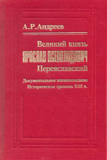 Александр Андреев Великий князь Ярослав Всеволодович Переяславский