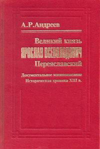 Андреев, Александр Радьевич  - Великий князь Ярослав Всеволодович Переяславский