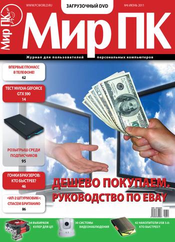 Журнал «Мир ПК» №06/2011