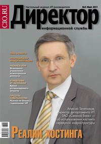 системы, Открытые  - Директор информационной службы &#847005/2011