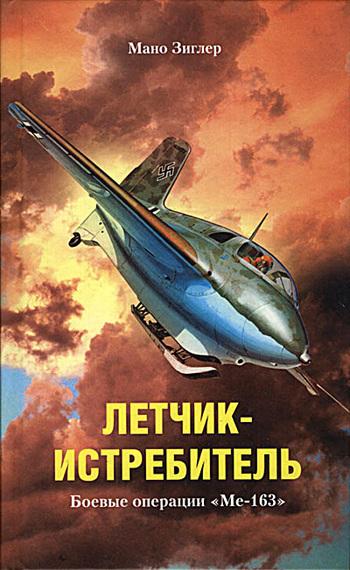 Летчик-истребитель. Боевые операции «Ме-163» LitRes.ru 54.000