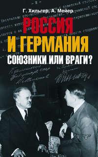 Хильгер, Густав  - Россия и Германия. Союзники или враги?
