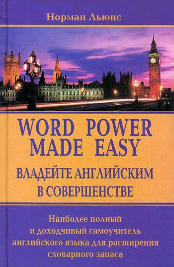 Владейте английским в совершенстве. Наиболее полный и доходчивый самоучитель английского языка для расширения словарного запаса изменяется неторопливо и уверенно