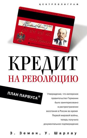 Збинек Земан Кредит на революцию. План Парвуса тарифный план