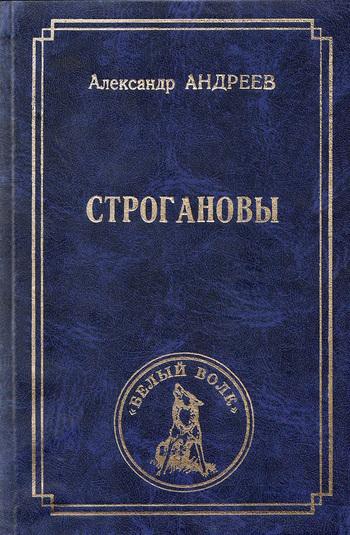 Скачать Строгановы бесплатно Александр Андреев